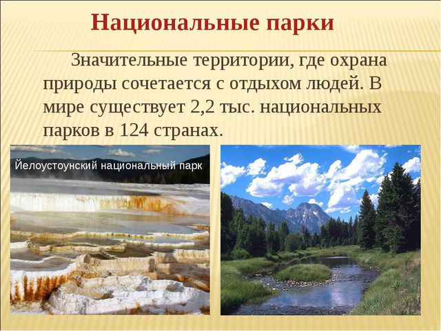 Значительные территории, где охрана природы сочетается с отдыхом людей. В...