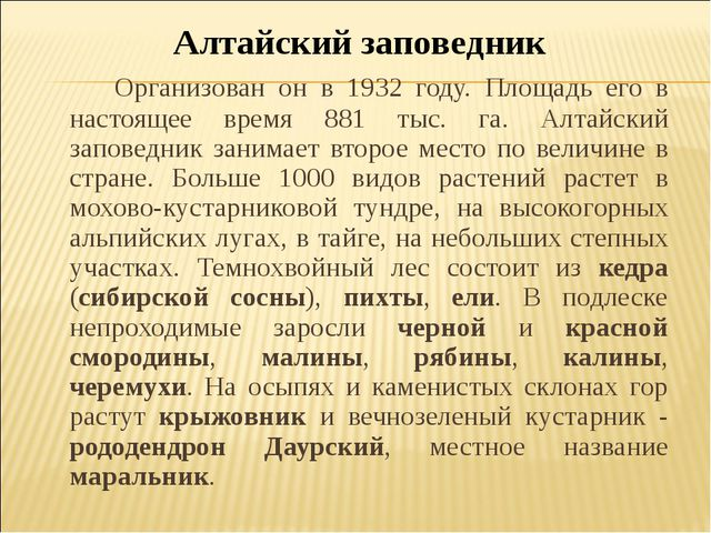 Алтайский заповедник Организован он в 1932 году. Площадь его в настоящее вр...