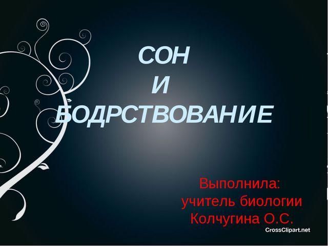 СОН И БОДРСТВОВАНИЕ Выполнила: учитель биологии Колчугина О.С.