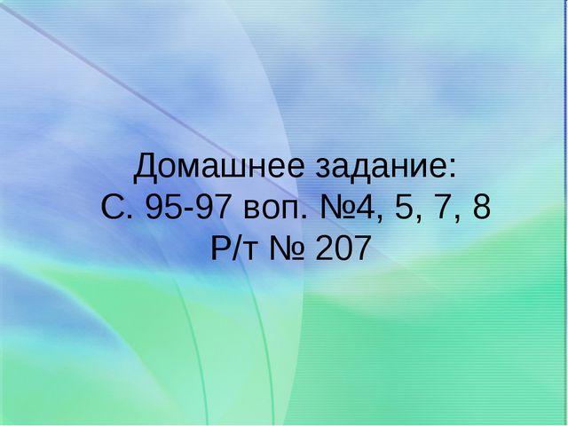 Домашнее задание: С. 95-97 воп. №4, 5, 7, 8 Р/т № 207