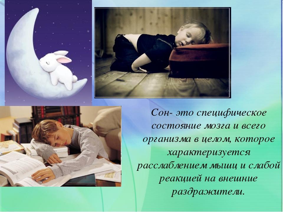 Сон- это специфическое состояние мозга и всего организма в целом, которое хар...