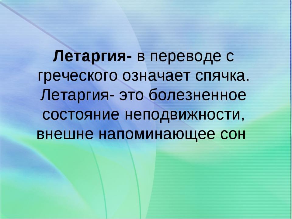 Летаргия- в переводе с греческого означает спячка. Летаргия- это болезненное...
