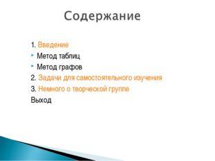1. Введение Метод таблиц Метод графов 2. Задачи для самостоятельного изучения