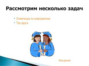 Олимпиада по информатике Три друга Введение