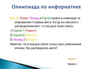 Виктор, Роман, Леонид и Сергей заняли в олимпиаде по информатике 4 первых мес
