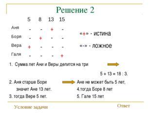 Решение 2 «+» - истина «-» - ложное + + + + - - - - - - - - - - - - Сумма ле