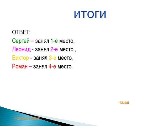 ОТВЕТ: Сергей – занял 1-е место, Леонид - занял 2-е место , Виктор - занял 3-...