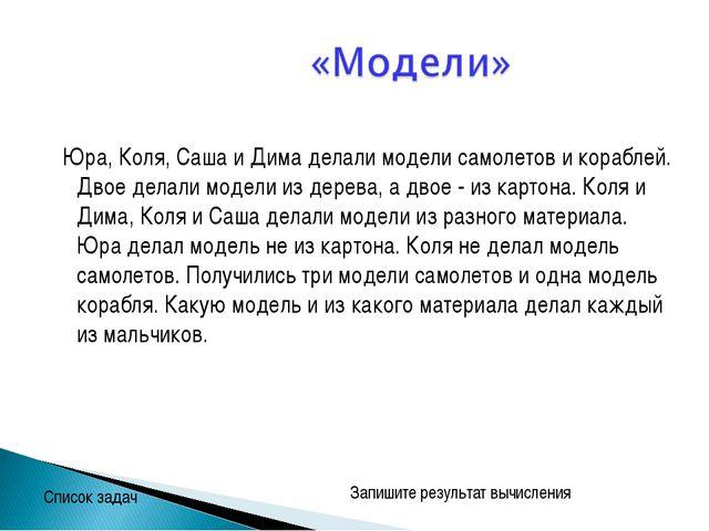 Юра, Коля, Саша и Дима делали модели самолетов и кораблей. Двое делали модел...