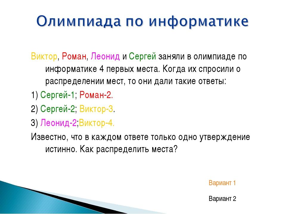 Виктор, Роман, Леонид и Сергей заняли в олимпиаде по информатике 4 первых мес...