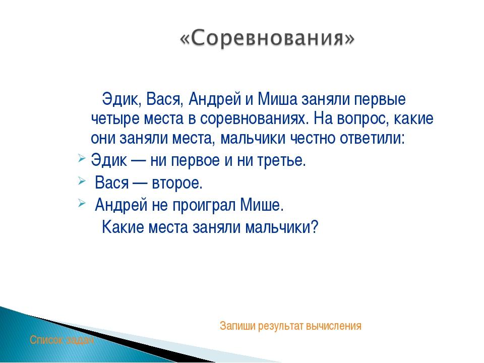 Эдик, Вася, Андрей и Миша заняли первые четыре места в соревнованиях. На воп...