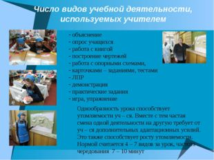 Число видов учебной деятельности, используемых учителем объяснение опрос учащ