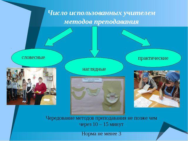 Число использованных учителем методов преподавания практические словесные наг...