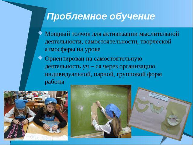 Проблемное обучение Мощный толчок для активизации мыслительной деятельности,...