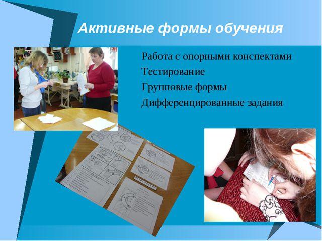 Активные формы обучения Работа с опорными конспектами Тестирование Групповые...