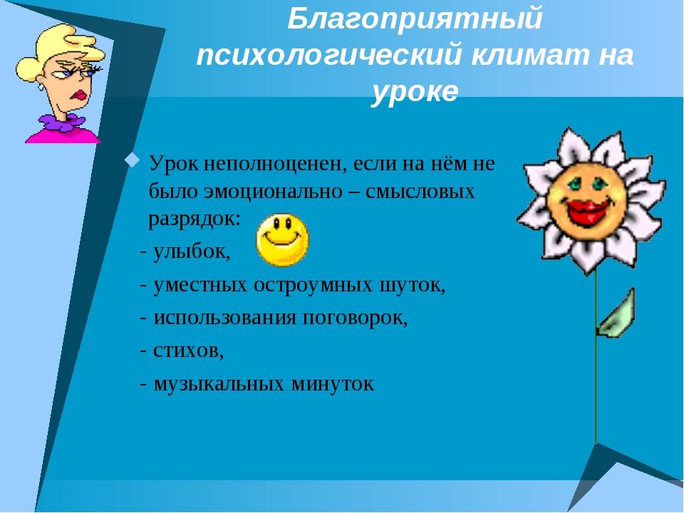 Благоприятный психологический климат на уроке Урок неполноценен, если на нём...