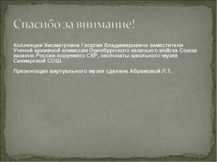 Коллекции Хисматулина Георгия Владимировича заместителя Ученой архивной комис