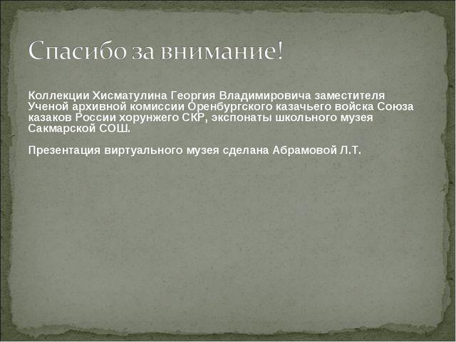 Коллекции Хисматулина Георгия Владимировича заместителя Ученой архивной комис...