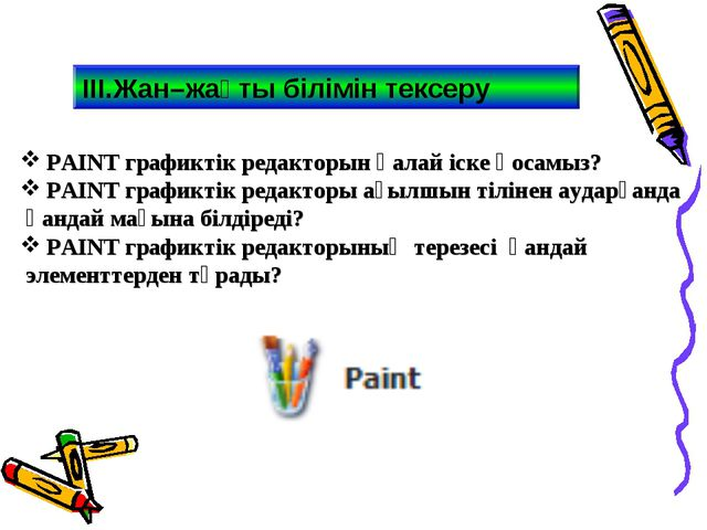 PAINT графиктік редакторын қалай іске қосамыз? PAINT графиктік редакторы ағыл...