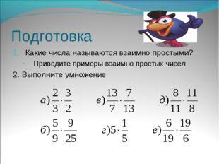 Подготовка Какие числа называются взаимно простыми? Приведите примеры взаимно