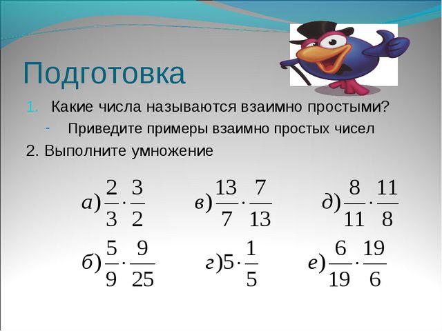 Подготовка Какие числа называются взаимно простыми? Приведите примеры взаимно...