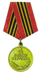 http://www.juntech.ru/1945/Pros/nagrad/medal-za-vz-berlina.jpg