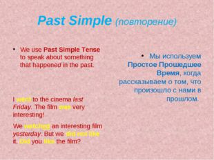 Past Simple (повторение) We use Past Simple Тense to speak about something th