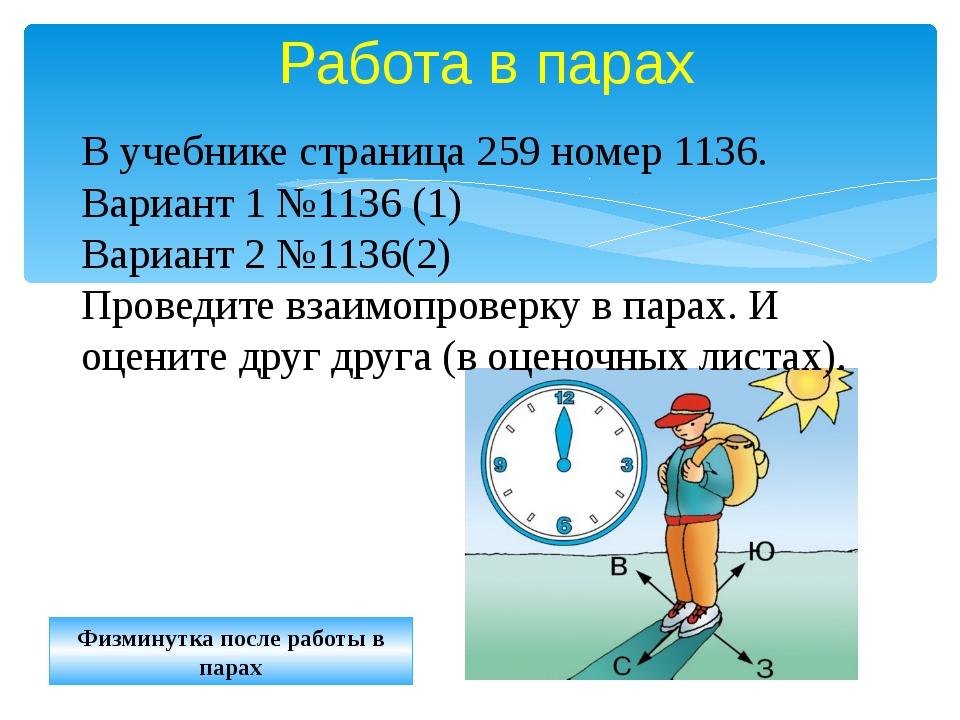 Задания на дом Пункт 6.4 учить страница 259 номера 1137, 1138