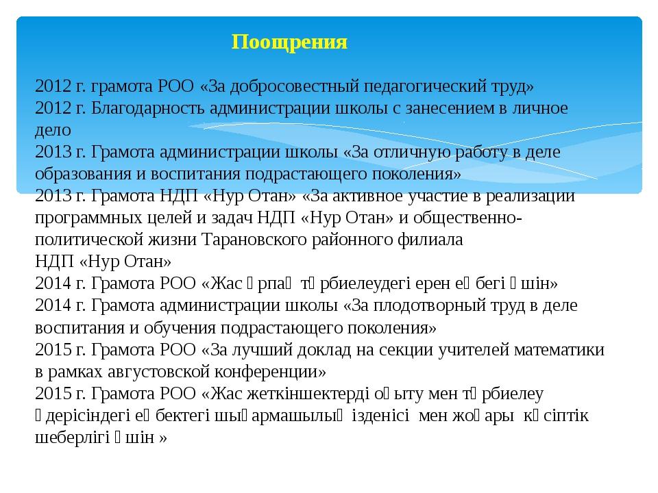 Грамоты РОО