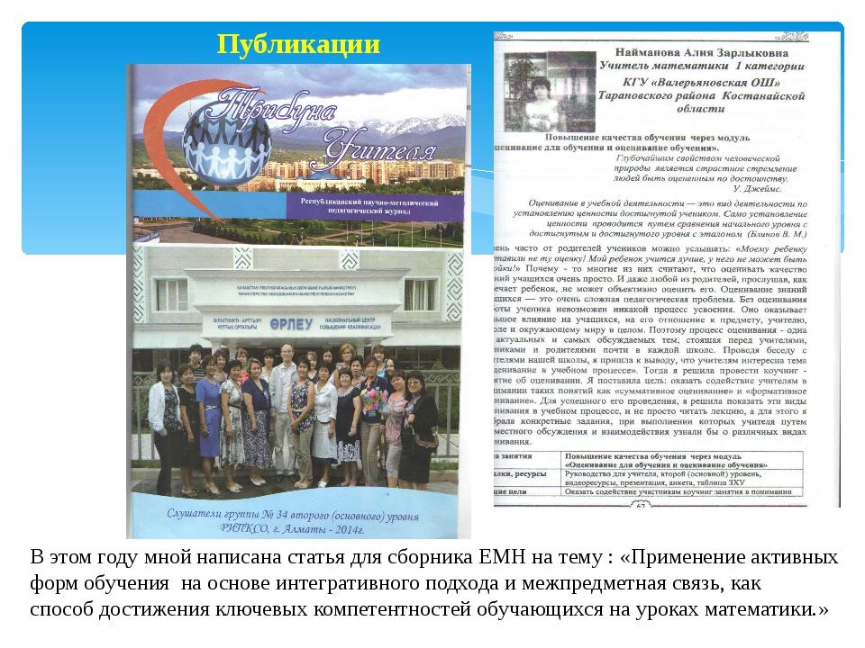 Сертификат «Специалист года» по итогам Общегосударственной рейтинговой програ...