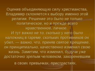 Оценив объединяющую силу христианства, Владимир склоняется к выбору именно эт