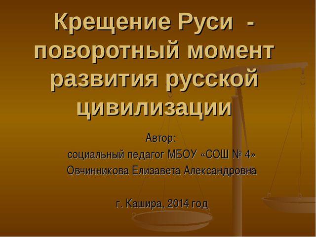 Крещение Руси - поворотный момент развития русской цивилизации Автор: социаль...