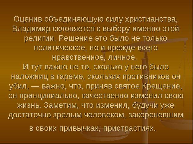 Оценив объединяющую силу христианства, Владимир склоняется к выбору именно эт...