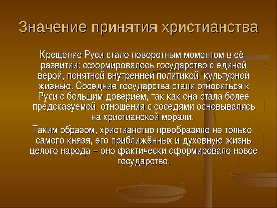 Значение принятия христианства Крещение Руси стало поворотным моментом в её р...