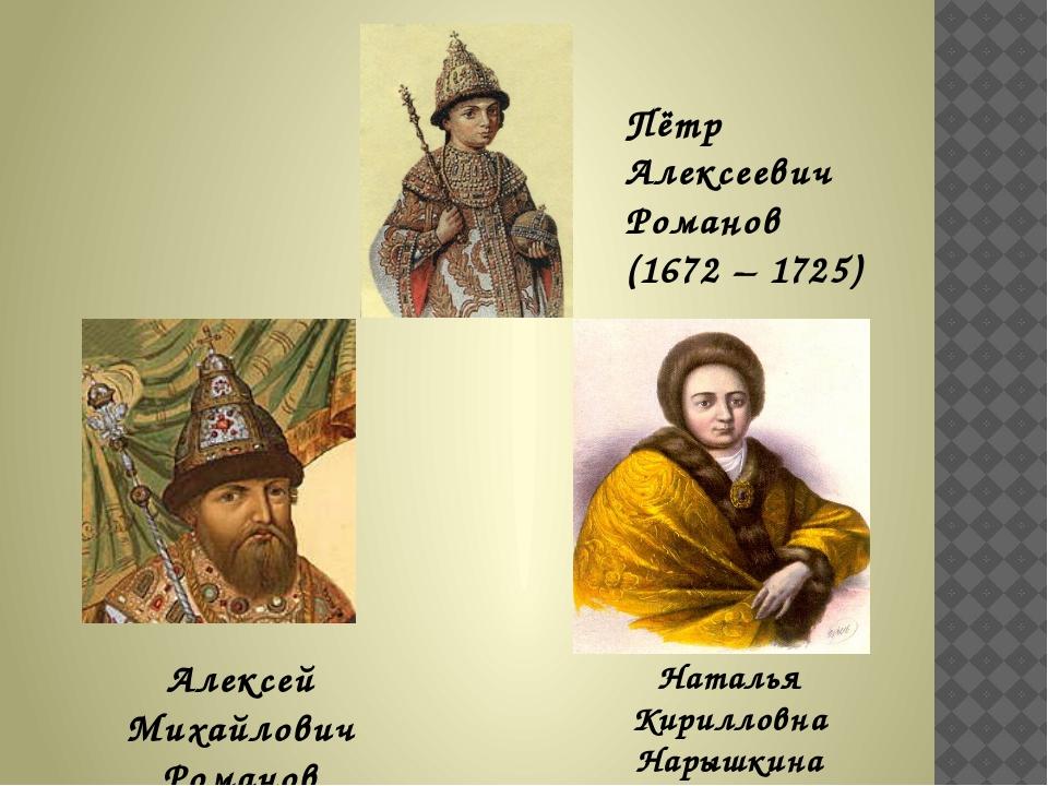 Пётр Алексеевич Романов (1672 – 1725) Наталья Кирилловна Нарышкина Алексей Ми...