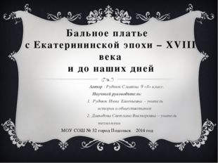 Бальное платье с Екатерининской эпохи – XVIII века и до наших дней Автор : Ру