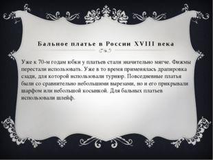 Бальное платье в России XVIII века Уже к 70-м годам юбки у платьев стали знач
