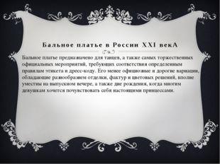 Бальное платье в России XXI векА Бальное платье предназначено для танцев, а т