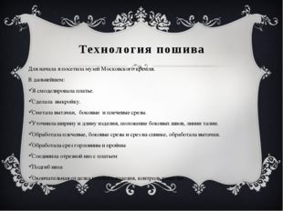 Технология пошива Для начала я посетила музей Московского кремля. В дальнейше