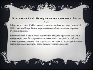 Что такое бал? История возникновения балов В России до конца XVII в. ничего п