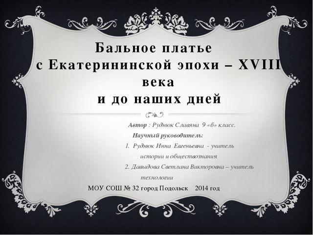 Бальное платье с Екатерининской эпохи – XVIII века и до наших дней Автор : Ру...
