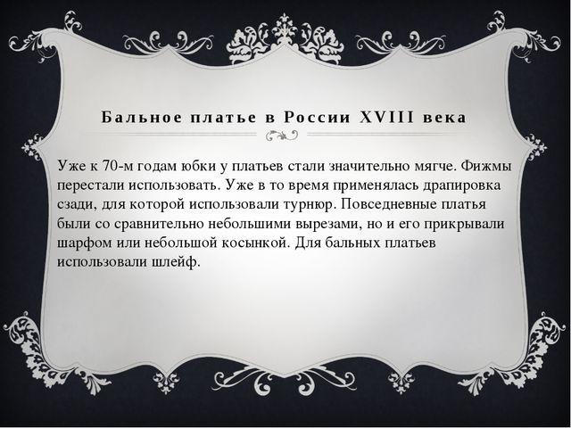 Бальное платье в России XVIII века Уже к 70-м годам юбки у платьев стали знач...