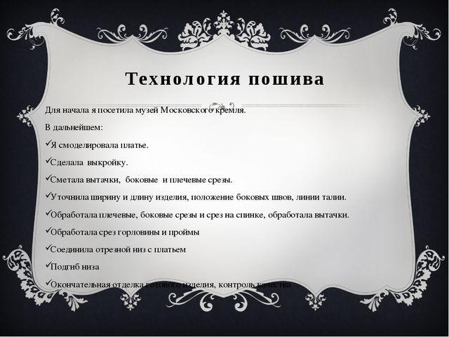 Технология пошива Для начала я посетила музей Московского кремля. В дальнейше...