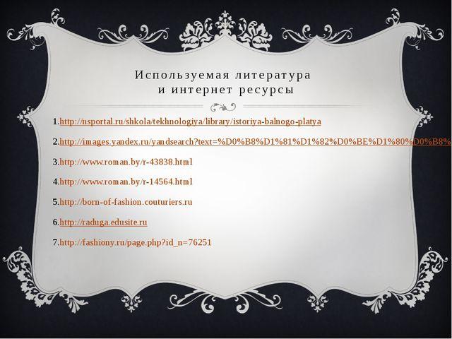 Используемая литература и интернет ресурсы http://nsportal.ru/shkola/tekhnolo...