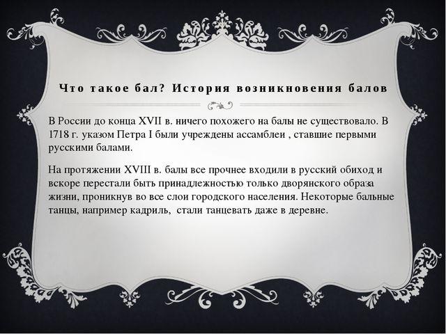 Что такое бал? История возникновения балов В России до конца XVII в. ничего п...