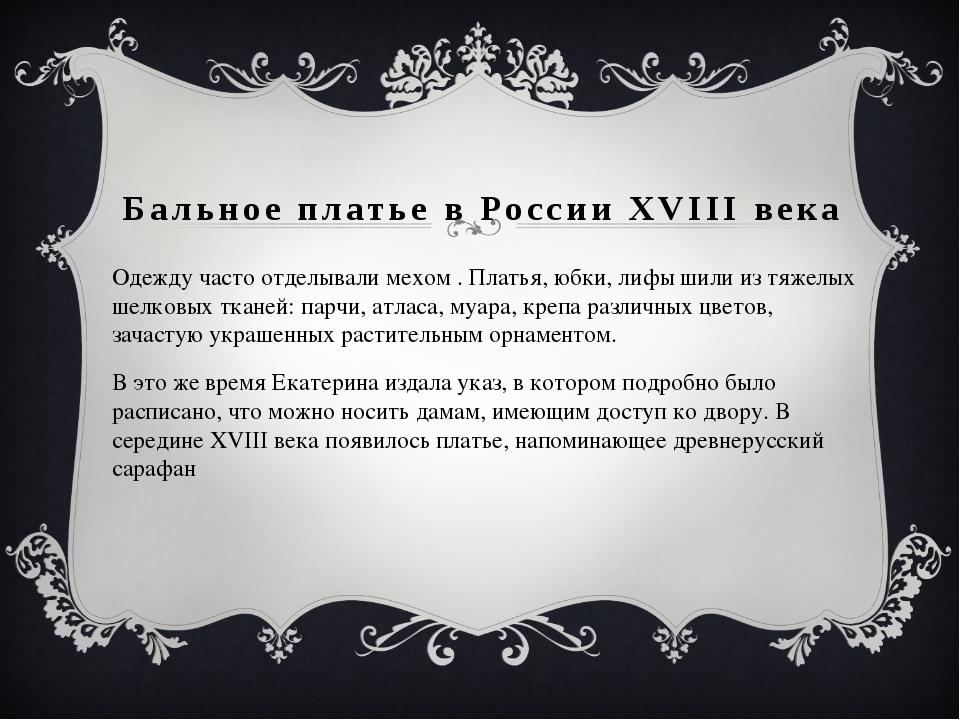 Бальное платье в России XVIII века Одежду часто отделывали мехом . Платья, юб...