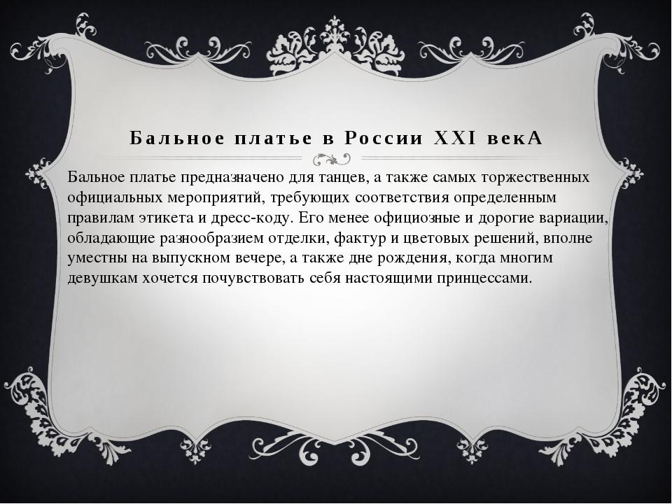Бальное платье в России XXI векА Бальное платье предназначено для танцев, а т...
