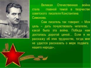 Великая Отечественная война стала главной темой в творчестве советского писа