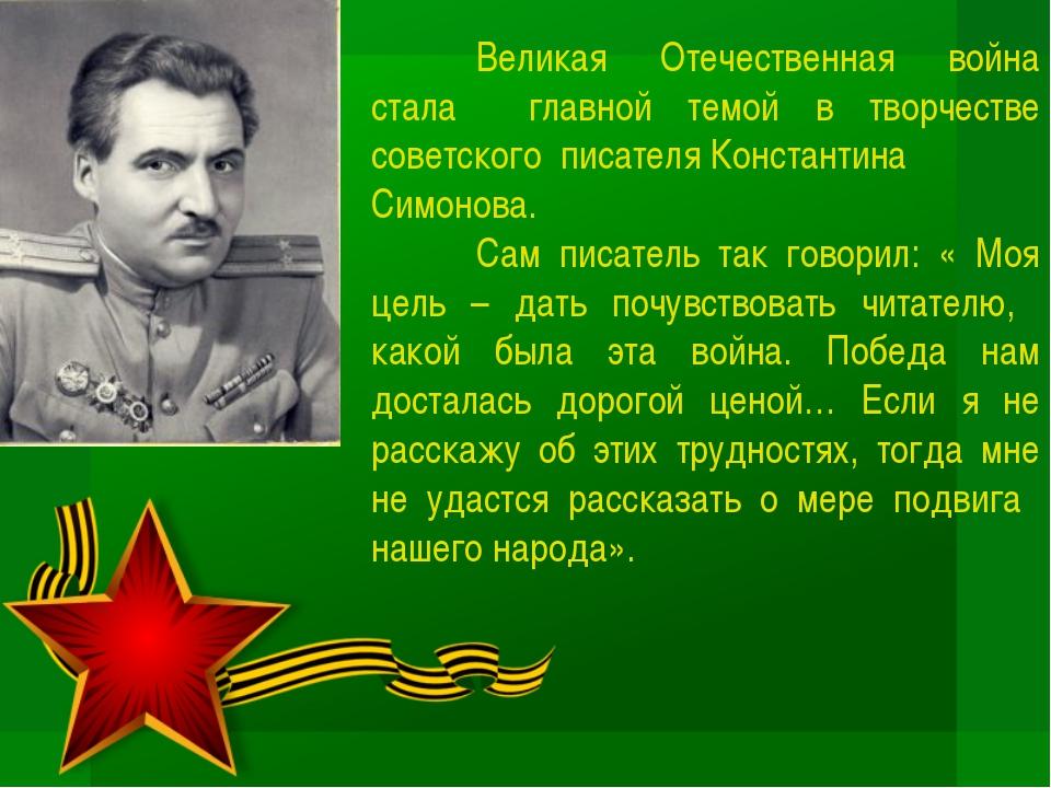 Великая Отечественная война стала главной темой в творчестве советского писа...