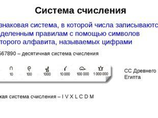 Система счисления Это знаковая система, в которой числа записываются по опред
