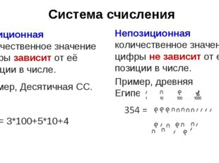 Система счисления Позиционная количественное значение цифры зависит от её поз